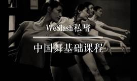 中国舞   帝都最严肃认真的成人零基础班,西单优雅起舞
