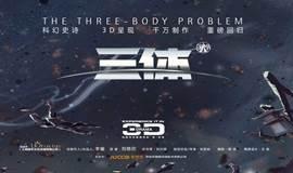 3D科幻舞台剧《三体》2018纪念版-成都站