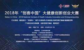 """2018年""""创客中国""""大健康创新创业大赛初赛第三场"""