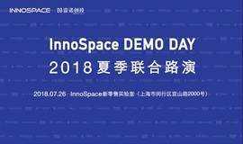 年中创投盛会 -【InnoSpace Demo Day】2018夏季联合路演
