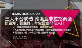 Jumia&Linio&Daraz三大跨境平台,带你掘金23亿人口 - 杭州&义乌