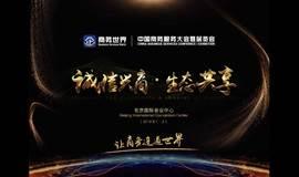 商务世界·中国商务服务大会暨展览会