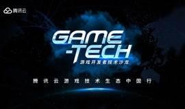 腾讯云GAME-TECH游戏开发者技术沙龙