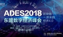 ADE2018东盟数字经济峰会(泰国曼谷)