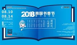 2018南国书香节暨羊城书展