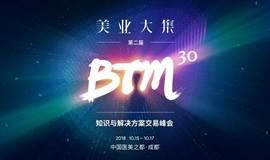 2018美业大集BTM30 - 知识与解决方案交易峰会(10月15-17日,成都)