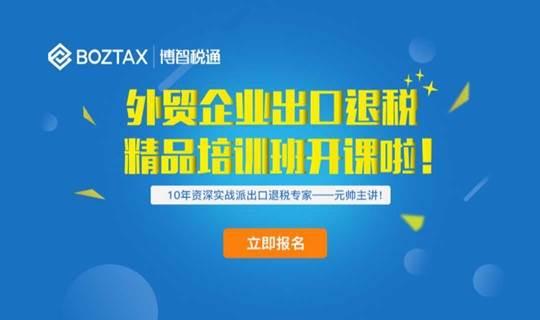 广州|手把手教你出口退税!