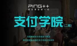 Ping++ 支付学院(二期)- 如何从 0 开始搭建匹配自身业务的支付系统