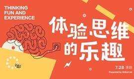 XMind沙龙深圳站︳工作8小时以外做什么?不如来体验一场脑洞大开的聚会