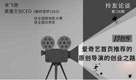 爱奇艺首页推荐的原创导演的创业之路