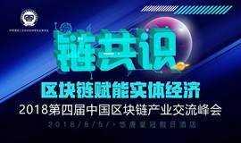 邀请函2018第四届中国区块链产业交流峰会--链共识:区块链赋能实体经济
