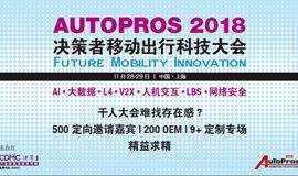 Autopros2018决策者移动出行科技大会