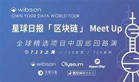 星球日报「 区块链 」meet up—全球精选项目中国巡回路演上海站