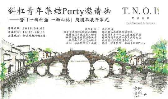 斜杠青年集结Party——「一面钟鼎,一面山林」周圆画展开幕式