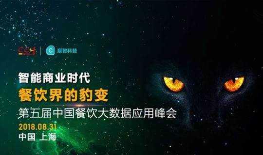 第五届中国餐饮大数据应用峰会