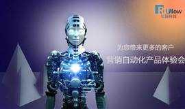 营销自动化产品体验会 7月25日@上海
