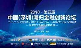 第五届 中国(深圳)海归金融创新论坛