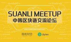 SUANLI MEETUP 韩国明星区块链项目首次来华
