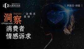 香港大学8月营销讲座 治愈系营销:洞察消费者情感诉求