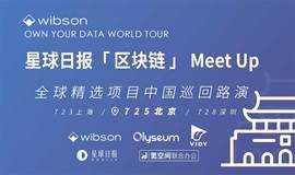 星球日报「 区块链 」meet up—全球精选项目中国巡回路演北京站