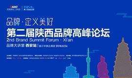 """2018 第二届陕西品牌高峰论坛  ——""""品牌大讲堂""""西安站"""
