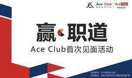 Ace Club 赢·职道