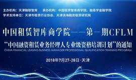 【证书认证】首批中国融资租赁业务经理人专业级资格评定培训