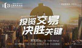 香港大学公开讲座·广州站|投资交易决胜关键