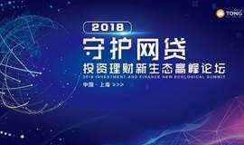 2018 守护网贷:投资理财新生态高峰论坛