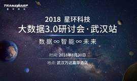 数据 ∞智能 ∞未来 —-星环科技大数据与人工智能研讨会武汉站