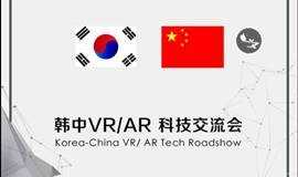 韩中VR/AR科技交流会