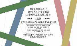 聆听世界,构想未来———ASSITEJ艺术大会期间中国儿艺将办26场对话和工作坊