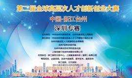 [深圳分赛]中国-浙江台州第二届全球高层次人才创新创业大赛