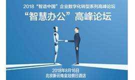"""""""黑科技""""荟萃——智慧办公高峰论坛"""