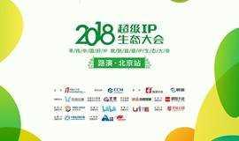 2018超级IP生态大会  路演·北京站