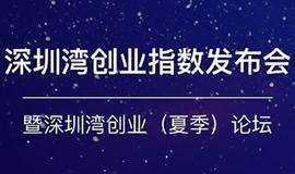 深圳湾创业指数发布会暨深圳湾创业(夏季)论坛