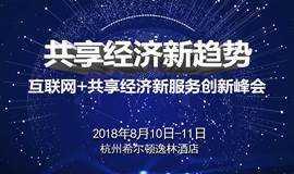 互联网+共享经济新服务创新峰会—杭州站