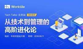 Tech Talks 北京站,从技术到管理的高阶进化论!