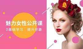 北京地区——火热征集1000名女性免费学《精致妆容、魅力发型、服饰搭配》