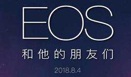 HelloEOS区块链全国行(杭州站)——EOS和他的朋友们