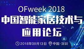 OFweek 2018中国智能家居技术与应用论坛
