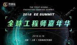 全球工程师嘉年华峰会