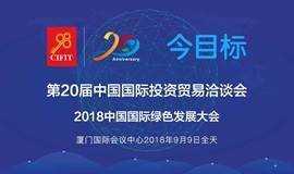 2018年第20届中国国际投资贸易洽谈会暨中国国际绿色发展大会与中国新兴产业展览会