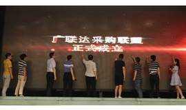 安徽省消防专场供需交流会暨广联达建材行业第六期供需交流会