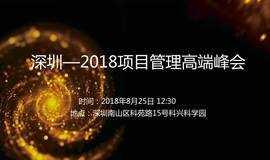 深圳—项目管理者高端论坛