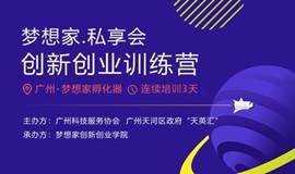 【梦想家】创新创业学院第五期创新创业训练营