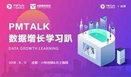 PMTalk成都|数据增长学习趴
