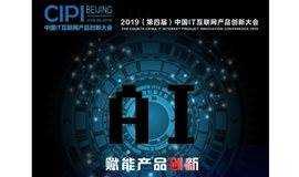 【通知】2019年(第四届)中国IT互联网产品创新大会-AI赋能产品创新