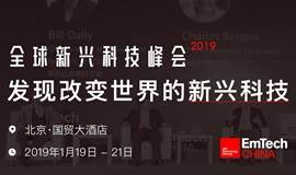 EmTech China 2019全球新兴科技峰会