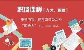 战略人才规划 - 迈向未来的人才战略(上海)